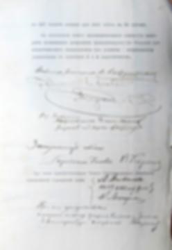 Фрагмент Акта, на основании которого Ком