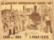 11. Плакат «Да здравствует коммунистичес