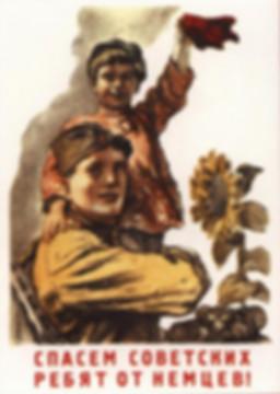 10. Плакат Спасем советских ребят от нем