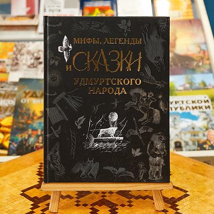 Мифы, легенды и сказки удмуртского народа