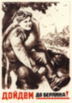 17. Плакат времен войны.jpg