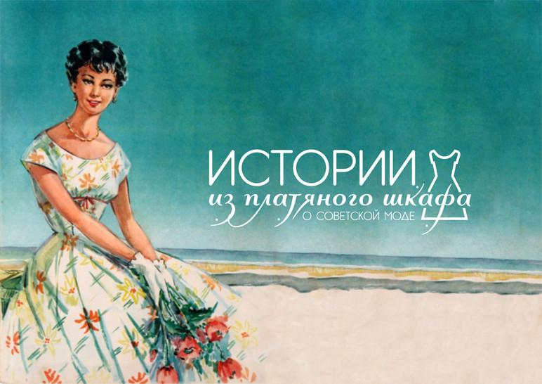 istorii_iz_platyanogo_shkafa.jpg