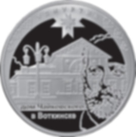 Монета Банка России. Серебро, 3 рубля. И