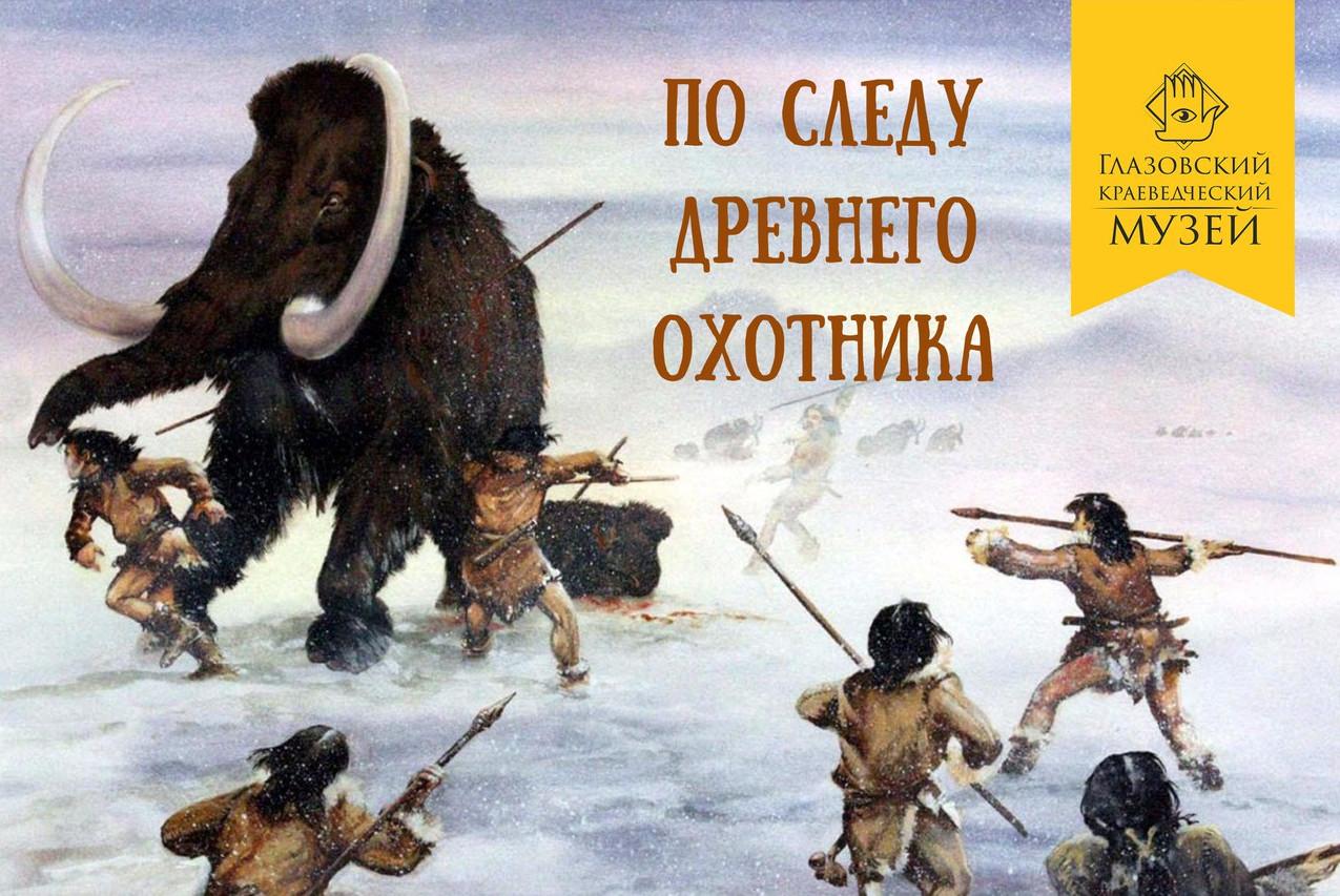По следу древнего охотника