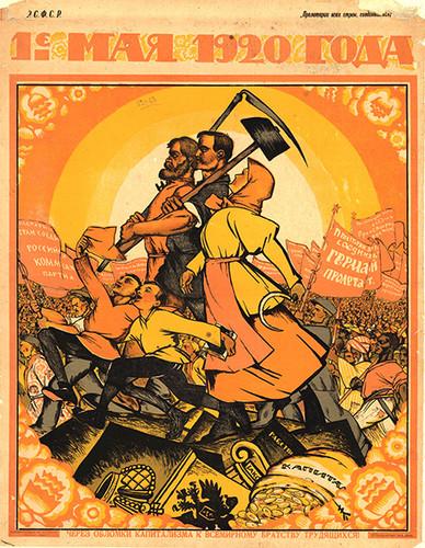 10. Плакат «1 Мая 1920 года». Художник Н