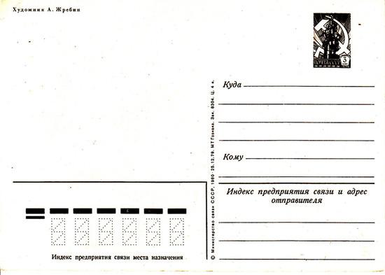 Советские новогодние открытки 10.jpg