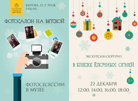 """Приглашаем на мероприятия: """"Фотосалон на Вятской"""" и """"В блеске ёлочных огней"""""""