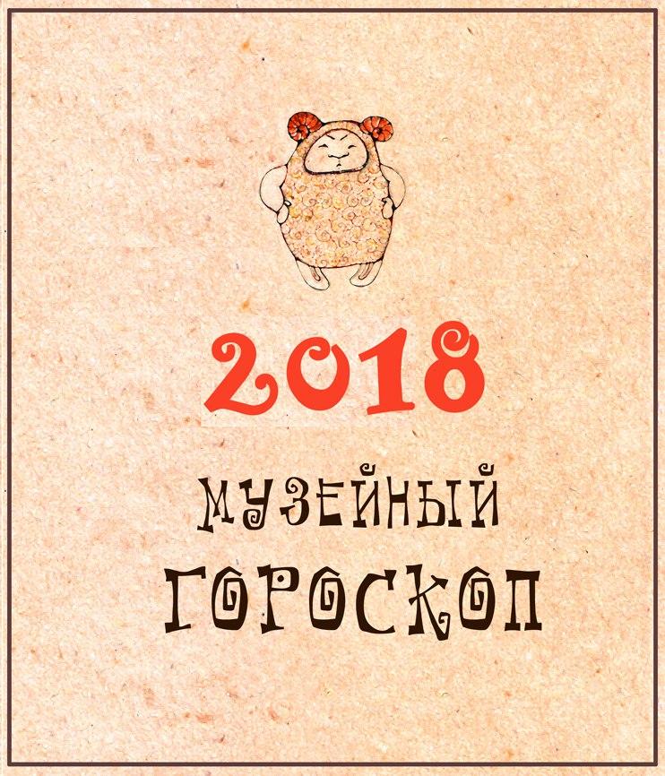 МУЗЕЙНЫЙ ГОРОСКОП 00