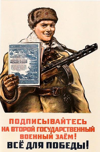 15. Плакат 1943 года. Художник Леонид Го