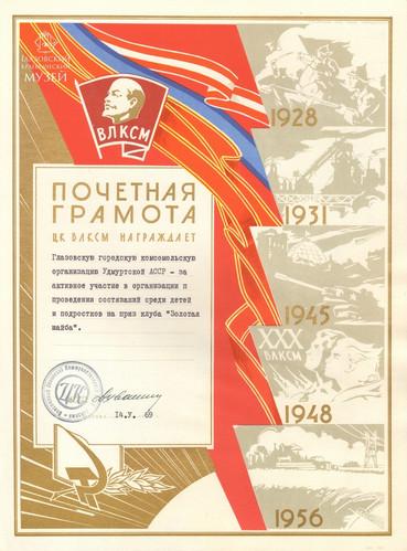 Почетная грамота ЦК ВЛКСМ. 1969 год.jpg