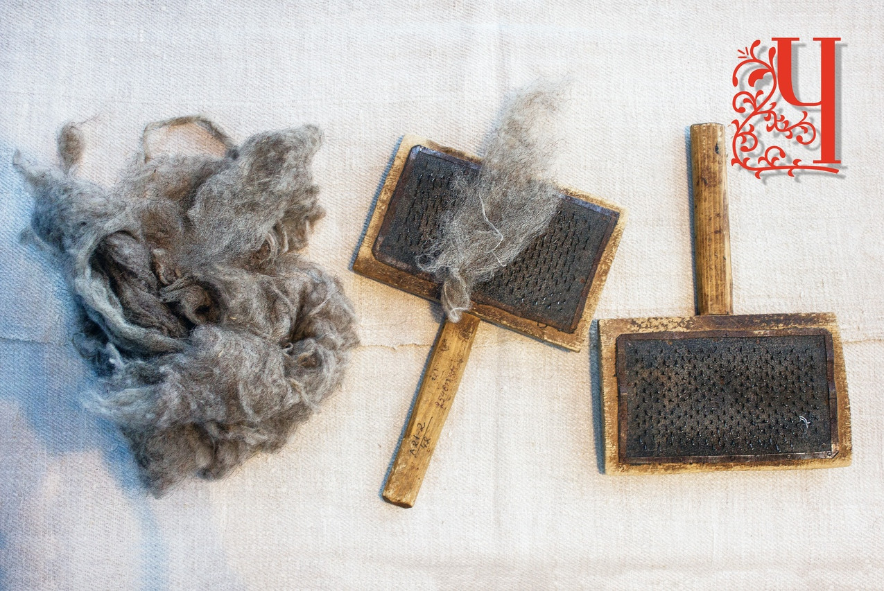«Ч» – чесалка для шерсти
