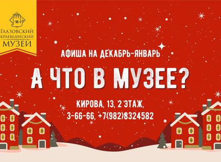 Афиша мероприятий на декабрь - январь