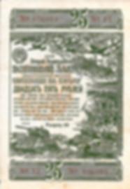 12. Облигация гос. еоенного заема 1943 г