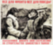 08. Плакат Все для фронта, все для побед
