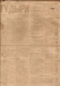 Газета «Гудыри».jpg