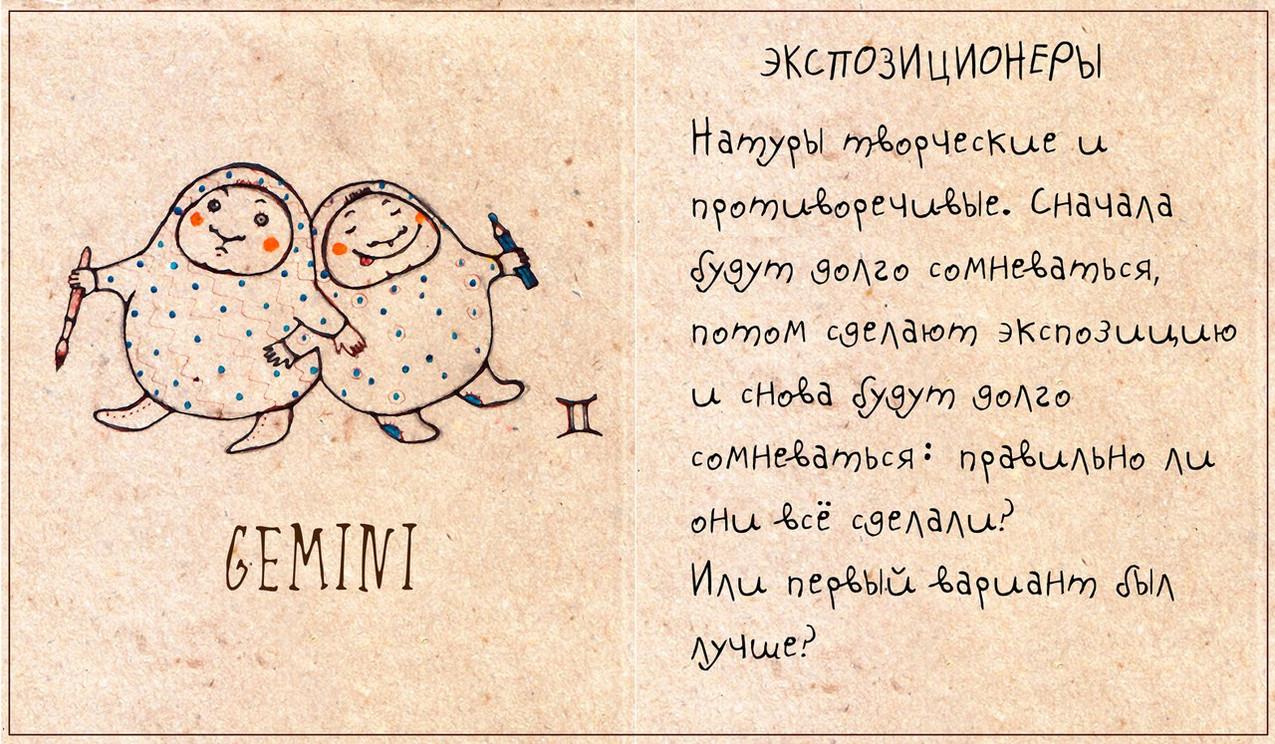 МУЗЕЙНЫЙ ГОРОСКОП 03