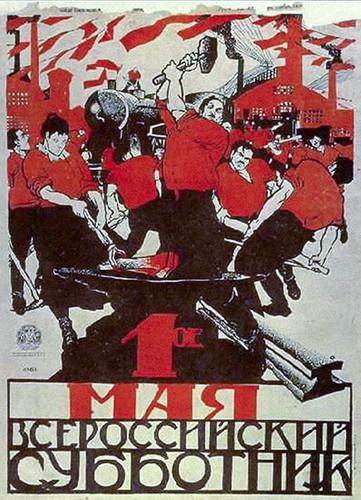 9. Плакат «1 Мая - Всероссийский субботн
