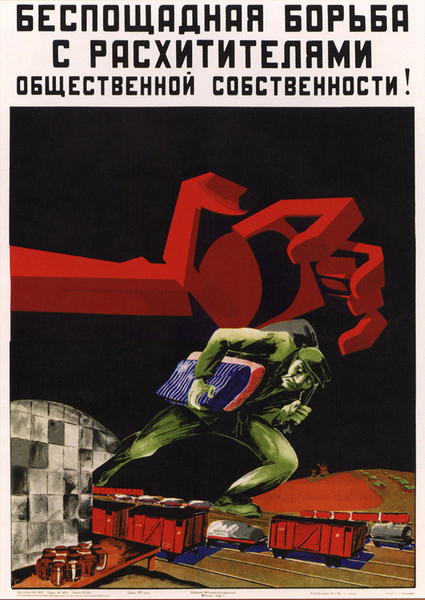 17. Агитационный плакат 1932 года.jpg