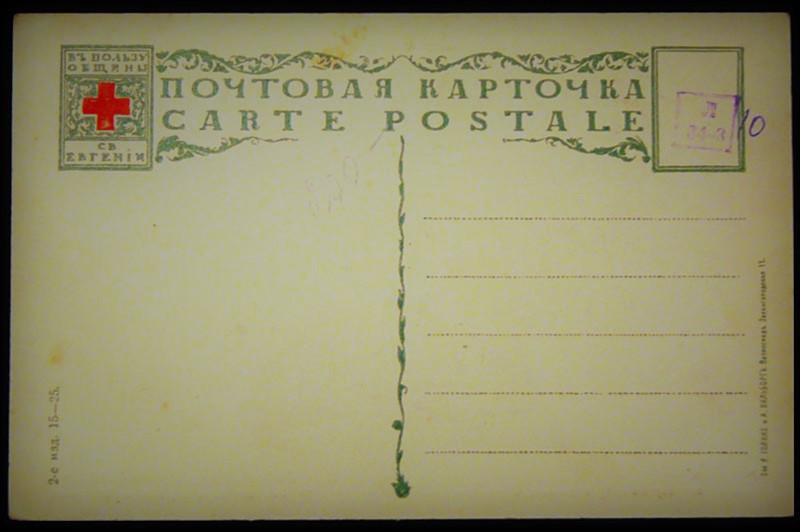 Почтовая карточка.jpg