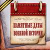 Пам_даты_Banner_100x100.png