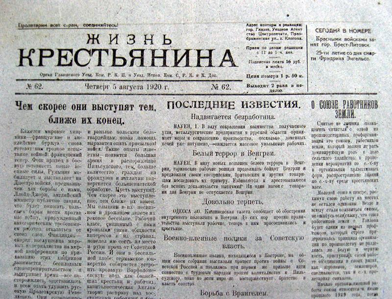 Газета «Жизнь крестьянина», орган Глазов