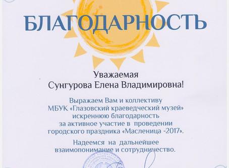 """За активное участие в проведении городского праздника """"Масленица - 2017"""""""