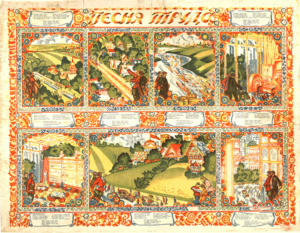 6. Песня труда. Плакат 1919 года.jpg