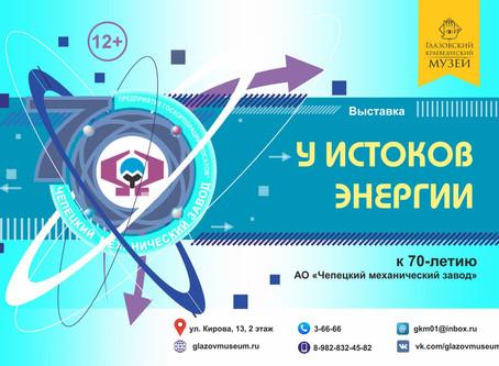 """Новая выставка """"У истоков энергии"""""""