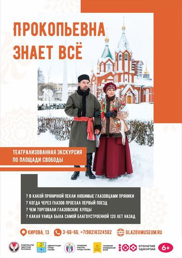 Театрализованная экскурсия «Прокопьевна