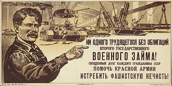 11. Агитационный плакат Второго государс