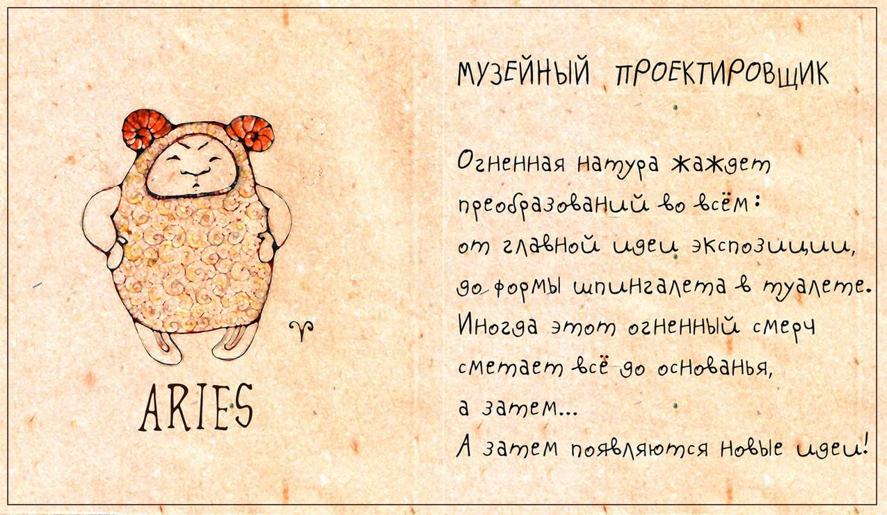 МУЗЕЙНЫЙ ГОРОСКОП 01