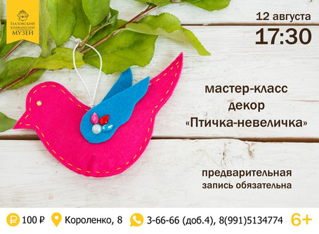 Мастер-класс изготовления декора «Птичка-невеличка»