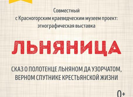 """Этнографическая выставка """"Льняница"""""""