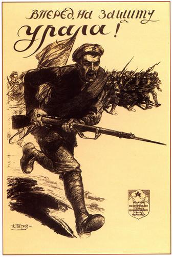 06. Плакат «Вперед, на защиту Урала!». 1