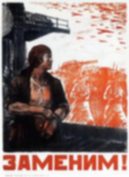 13. Плакат времен войны.jpg