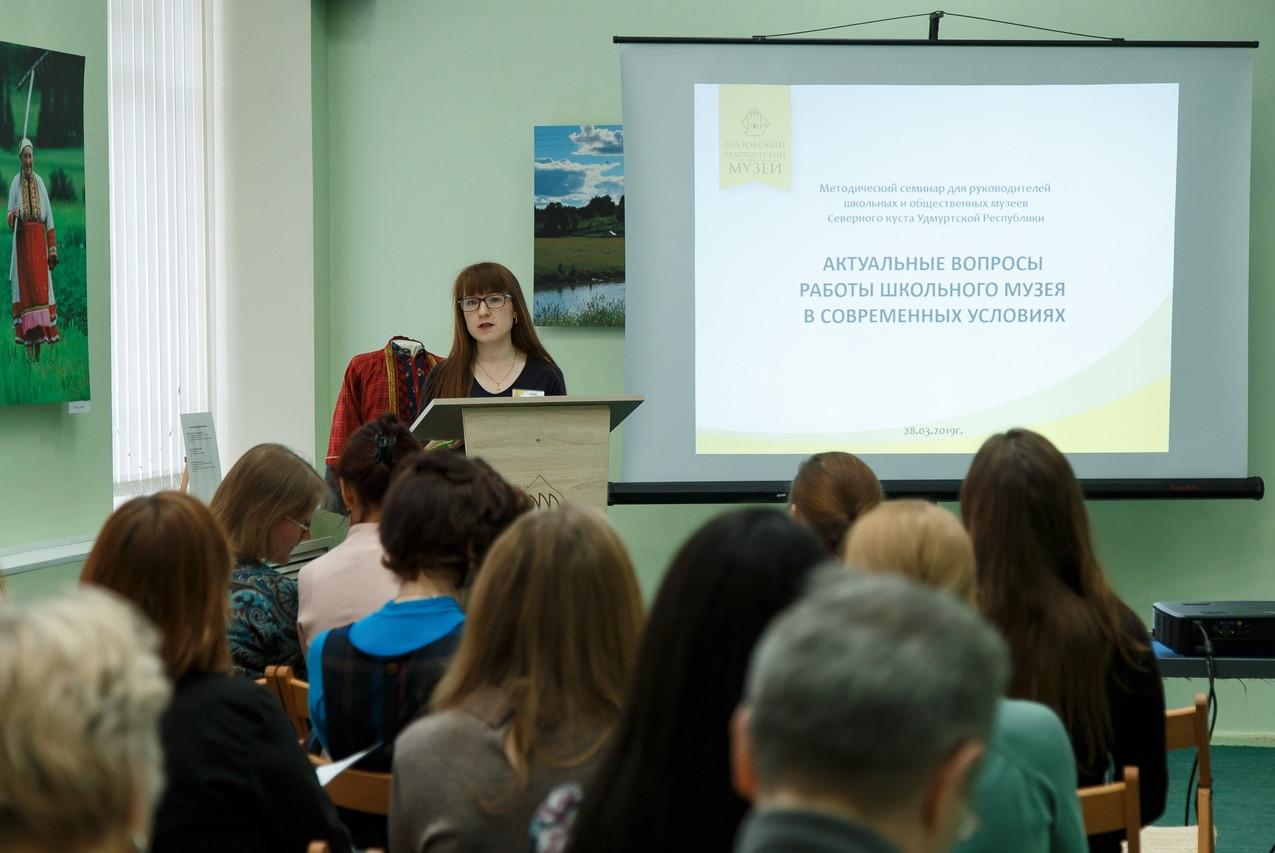 семинар «Актуальные вопросы работы школь