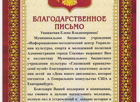 День юного дипломата