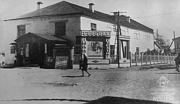04. Глазов. Кинотеатр Свобода. 1940 год.