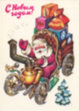 Советские новогодние открытки 08.jpg