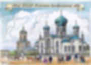 Глазов. Вознесенско-Преображенский собор