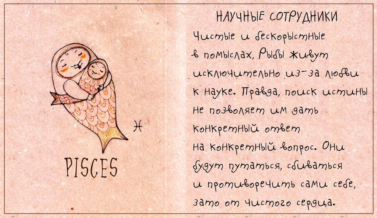МУЗЕЙНЫЙ ГОРОСКОП 12