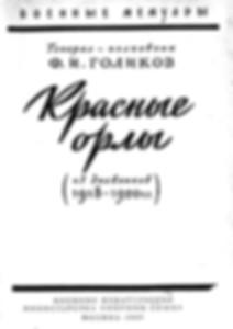 10. Титульный лист книга Ф.И. Голикова «