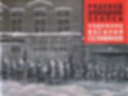 Обложка альбома «Рядовой блокадной эпопе