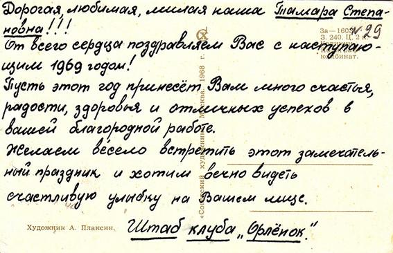 Советские новогодние открытки 05.jpg