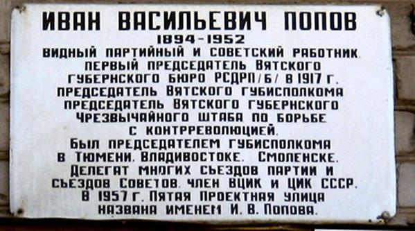 Мемориальная доска.jpg