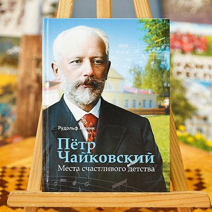 Петр Чайковский. Места счастливого детства