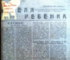 1920 год. Неделя ребенка (Глазов). №1.jp