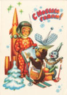 Советские новогодние открытки 09.jpg