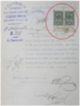 Документ с двумя гербовыми марками, сопр
