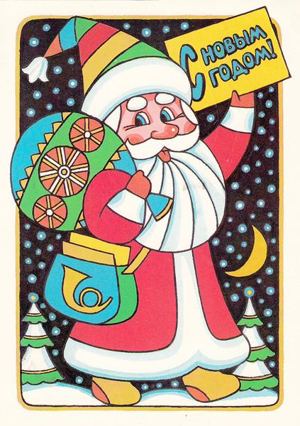 Советские новогодние открытки 12.jpg